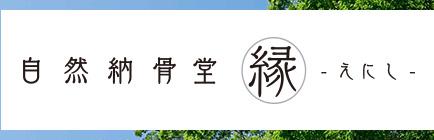 自然納骨堂「縁」(えにし)