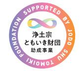 浄土宗ともいき財団